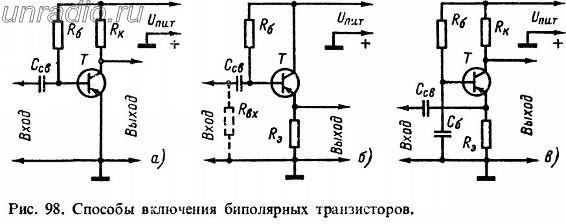 А режим работы транзистора как усилителя определяется напряжениями на...  Теперь о включении транзистора по схеме ОБ.