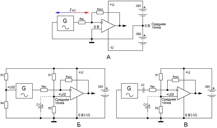 Подключение источника входного сигнала при различных вариантах питания ОУ