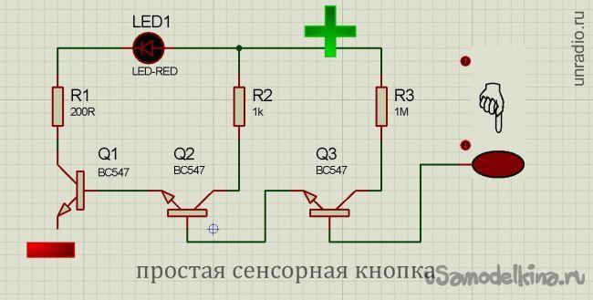 Простая сенсорная кнопка