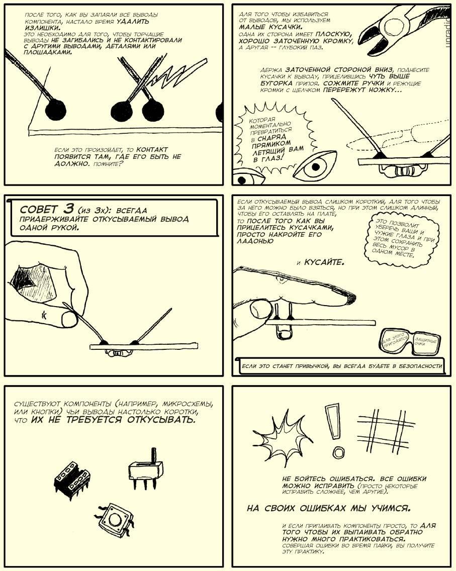 как правильно паять платы - комикс для начинающих